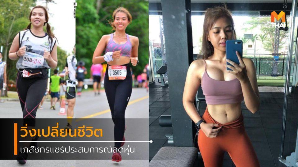 ลดน้ำหนัก วิ่งลดน้ำหนัก ออกกำลังกาย