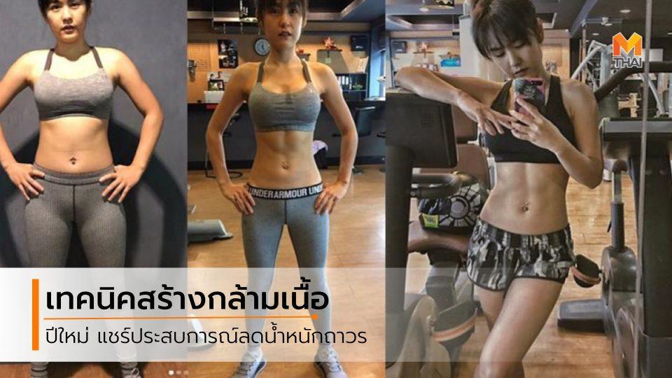ปีใหม่ สุมนต์รัตน์ ปีใหม่ สุมนต์รัตน์ วัฒนาเศลารัตน์ ลดความอ้วน ลดน้ำหนัก ออกกำลังกาย