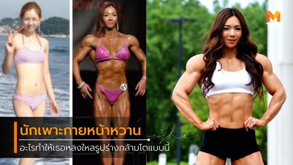 กล้ามโต กล้ามใหญ่ ผู้หญิงกล้ามโต ผู้หญิงเกาหลี สาวเกาหลี ออกกำลังกาย อาหารเพิ่มพลัง เพาะกาย