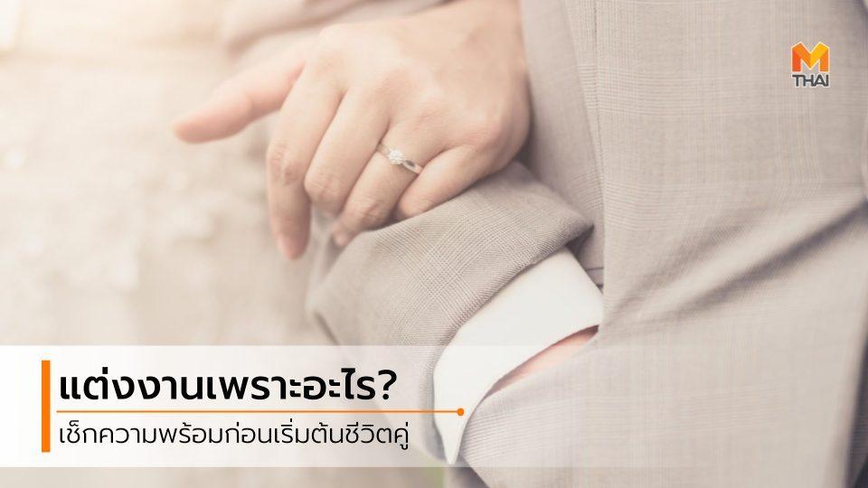 งานแต่ง ปัญหาความรัก พร้อมแต่งงาน แต่งงาน