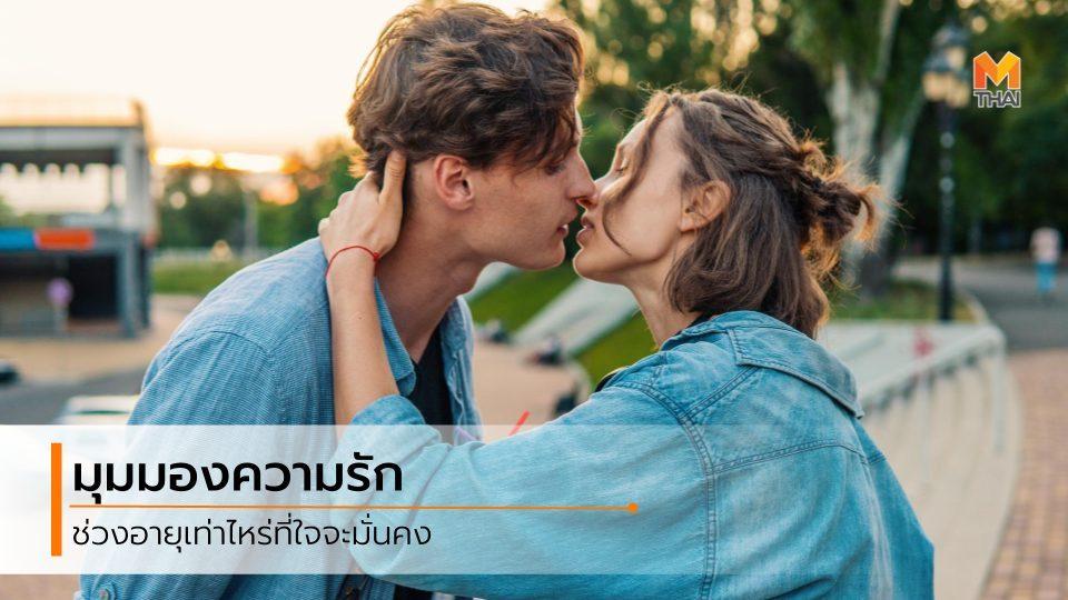 ความรัก มุมมองความรัก