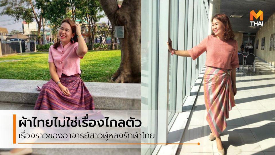 ชุดผ้าไทย นุ่งผ้าไทย ผศ.สกุลศรี ศรีสารคาม ผ้าไทย ใส่ชุดไทย