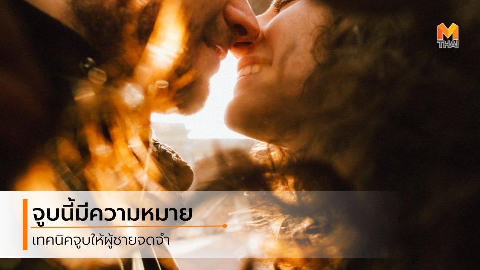 จูบ วิธีจูบ เทคนิคจูบ