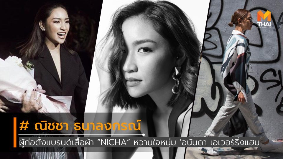 Nicha ณัฐ ณิชชา ณิชชา ธนาลงกรณ์ แบรนด์แฟชั่นไทย แฟชั่นเสื้อผ้า ไทยดีไซเนอร์