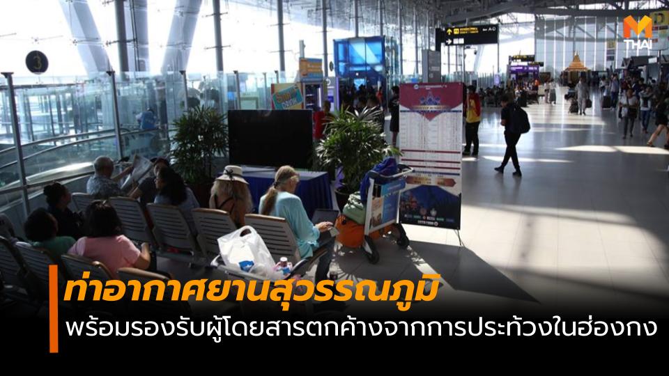 ชุมนุมประท้วงฮ่องกง สนามบินสุวรรณภูมิ