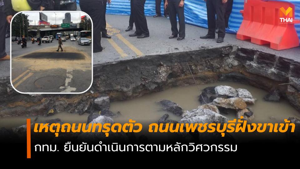 การรั่วซึมของน้ำประปา ถนนทรุดตัว