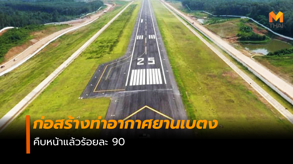 ท่าอากาศยานเบตง สนามบินเบตง
