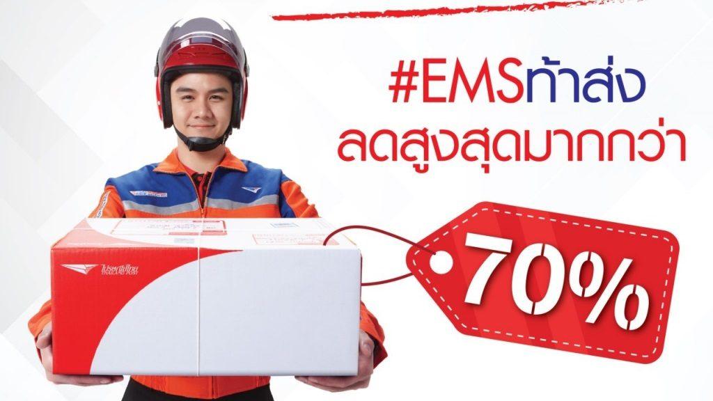 EMS ลดค่าบริการส่ง ไปรษณีย์ไทย