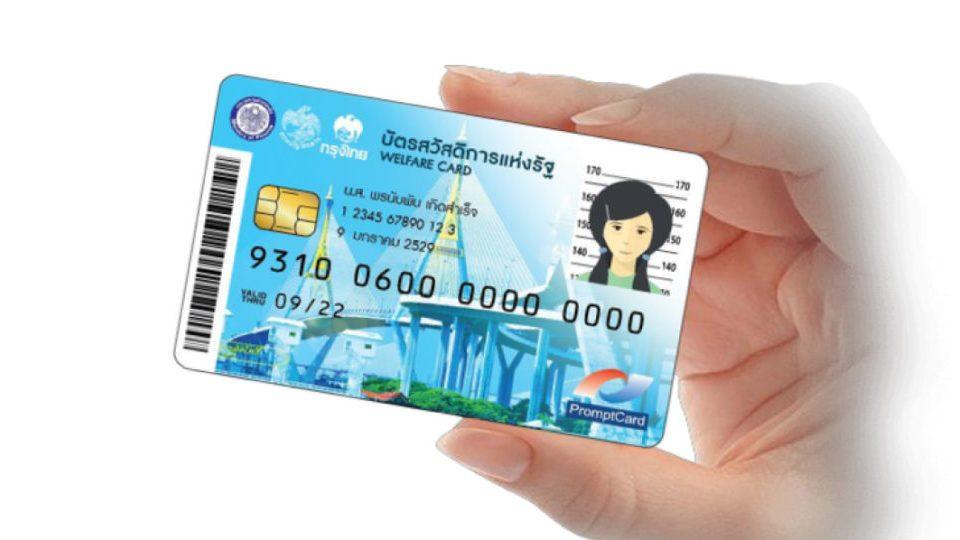 บัตรสวัสดิการแห่งรัฐ