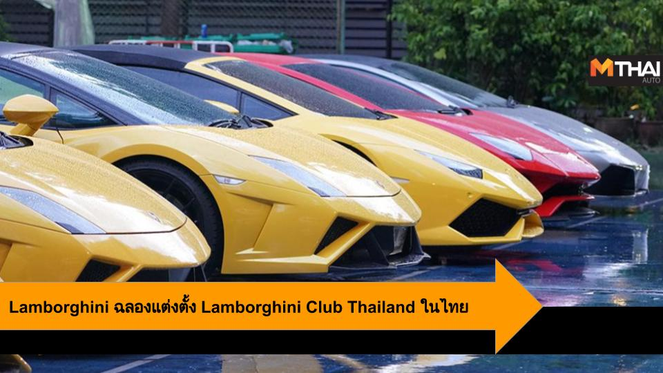 Lamborghini Club Lamborghini Club Thailand ลัมโบร์กินี เรนาสโซ มอเตอร์