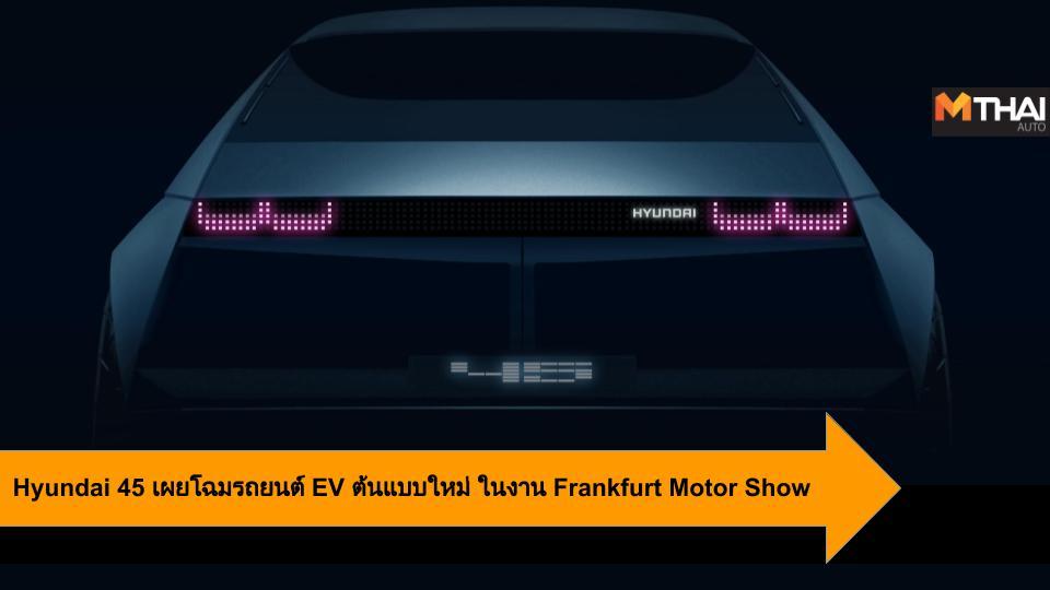 Frankfurt Motor Show hyundai ฮุนได ฮุนได45