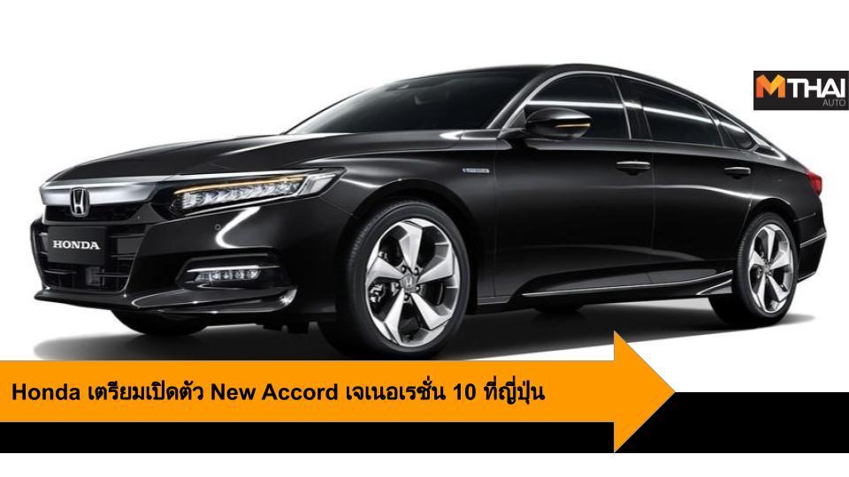 HONDA New Accord Tokyo Motor Show 2019 รถยนต์ซีดาน ฮอนด้า แอคคอร์ด
