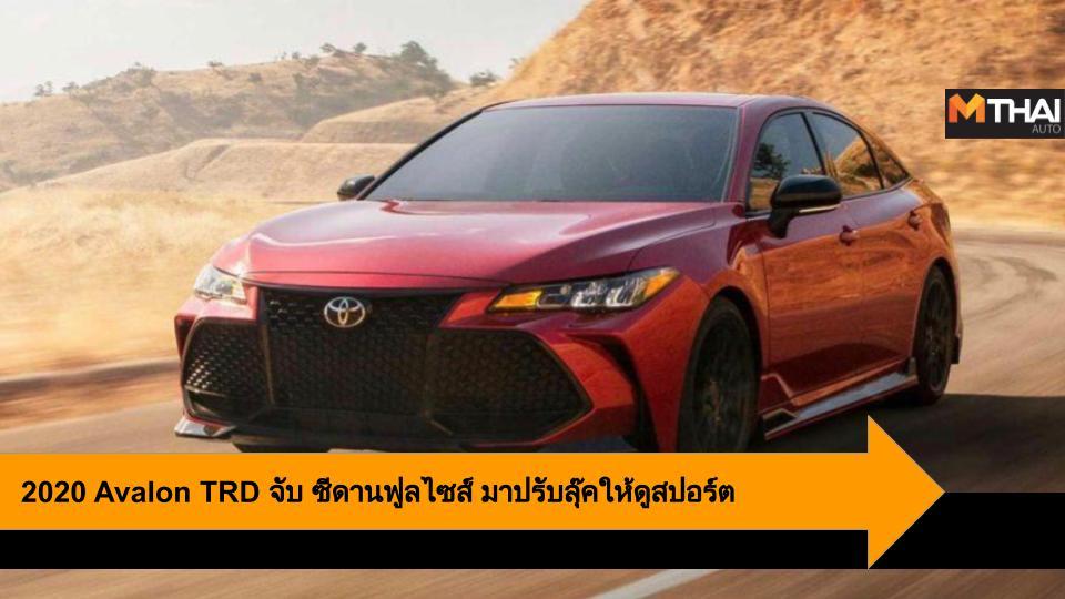 Avalon TRD Toyota Avalon ชุดเเต่ง TRD รถยนต์ซีดาน