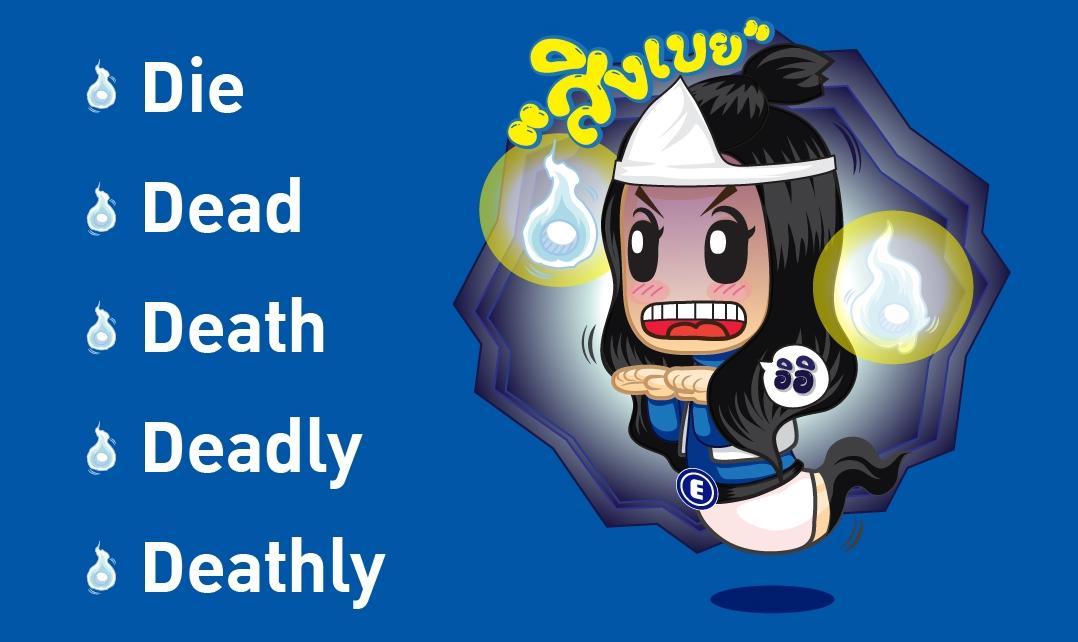 Death Die คําศัพท์ภาษาอังกฤษ ประโยคภาษาอังกฤษ ภาษาอังกฤษง่ายนิดเดียว ภาษาอังกฤษน่ารู้ ภาษาอังกฤษพื้นฐาน เรียนภาษาอังกฤษด้วยตนเอง