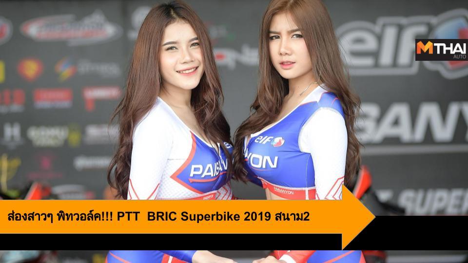 PTT BRIC SUPERBIKE ปตท. พริตตี้ พิทวอล์ค พีทีที บีอาร์ไอซี ซูเปอร์ไบค์ แชมเปี้ยนชิพ 2018 เรซควีน
