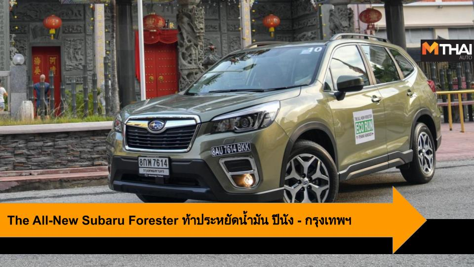 subaru The All New Subaru Forester The All-New Subaru Forester ECO Run Penang-Bangkok 2019' ซูบารุ