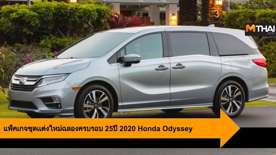 2020 Odyssey HONDA Honda Odyssey minivan มินิเเวน แพ็คเกจชุดเเต่ง