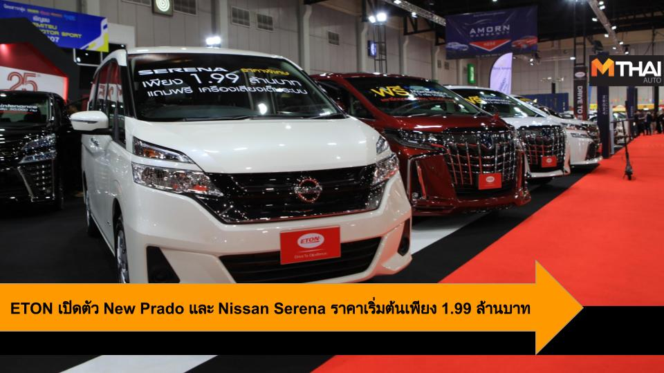 Eton New Prado Nissan Serena นิว พราโด้ 2019