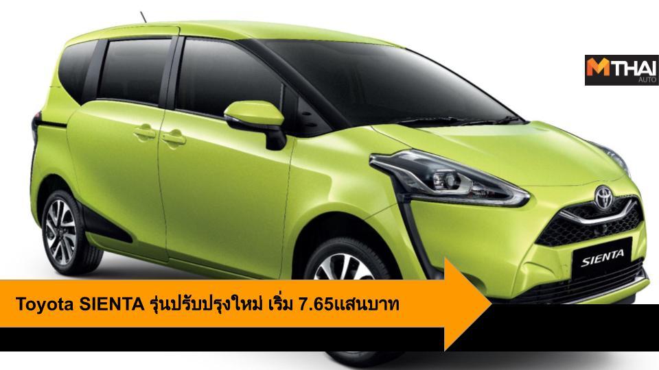 Mini MPV SIENTA Toyota Sienta รถยนต์นั่งอเนกประสงค์ โตโยต้า เซียนต้า