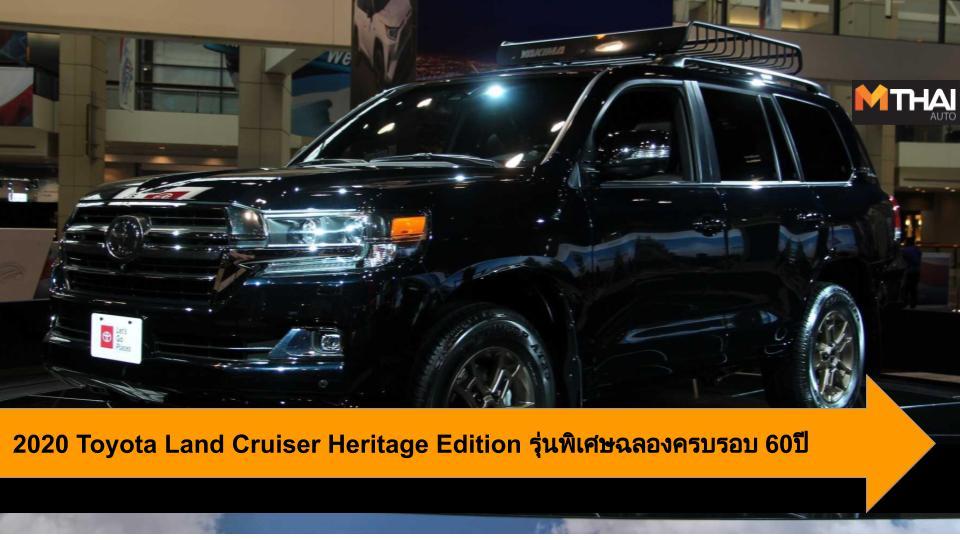 2020 Land Cruiser Heritage Edition Land Cruiser suv Toyota