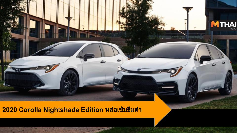 2020 Corolla 2020 Corolla Nightshade Edition Toyota โตโยต้า โคโรลลา