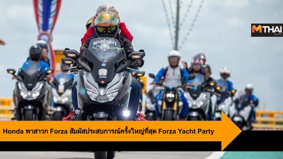 aphonda Forza Forza Yacht Party Forza300 ForzaClub ฟอร์ซ่า ยอชท์ ปาร์ตี้ เอ.พี.ฮอนด้า