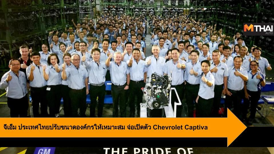 chevrolet captiva General Motors จีเอ็ม ประเทศไทย เจนเนอรัล มอเตอร์ส ประเทศไทย เชฟโรเลต แคปติวา