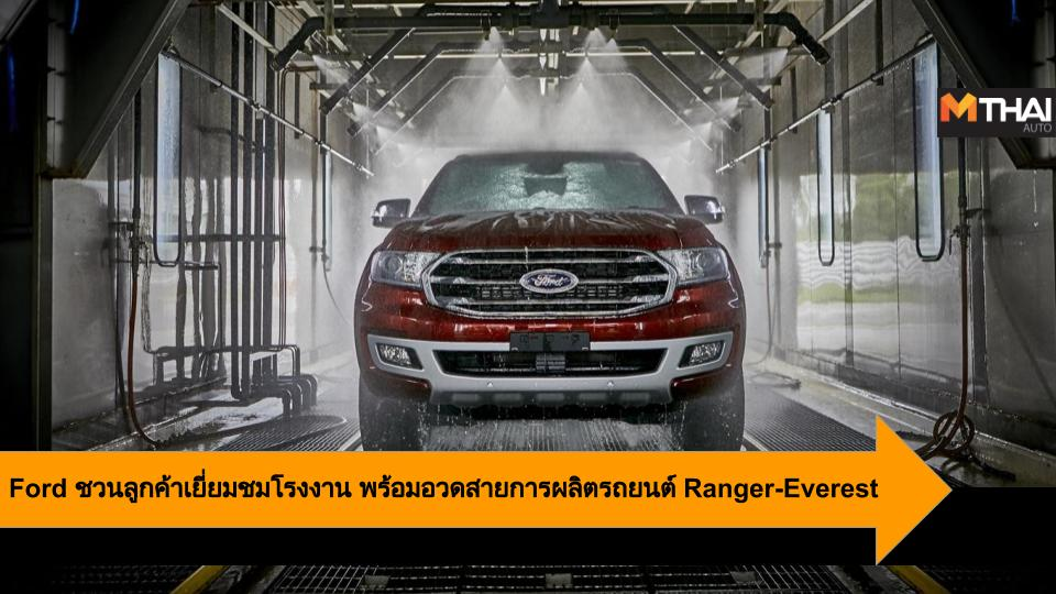 Everest ford Range ฟอร์ด