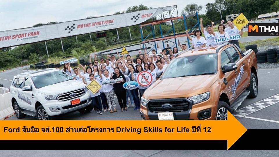 Driving Skills for Life ปีที่ 12 ford จส.100 ฟอร์ด