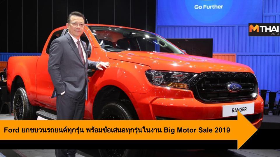Big Motor Sale 2019 ford ฟอร์ด ฟอร์ด เรนเจอร์ ฟอร์ด เอเวอเรสต์