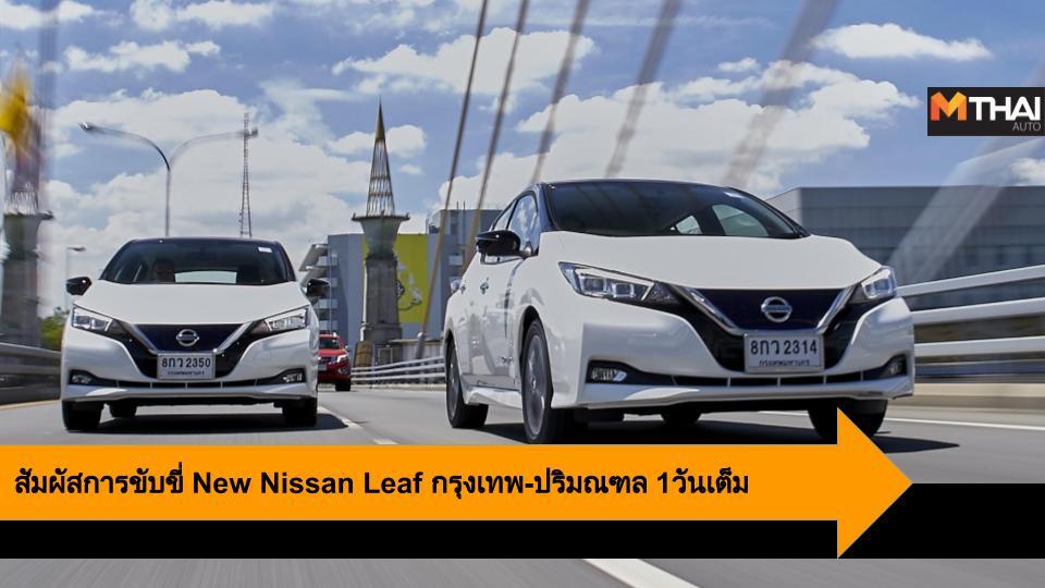EV nissan LEAF นิสสันลีฟ รถชาร์จไฟฟ้า รถยนต์พลังงานไฟฟ้า รถยนต์ไฟฟ้า