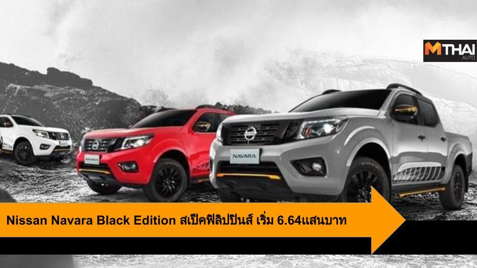 Nissan Navara Nissan Navara Black Edition Nissan Navara Stealth Edition รถกระบะ