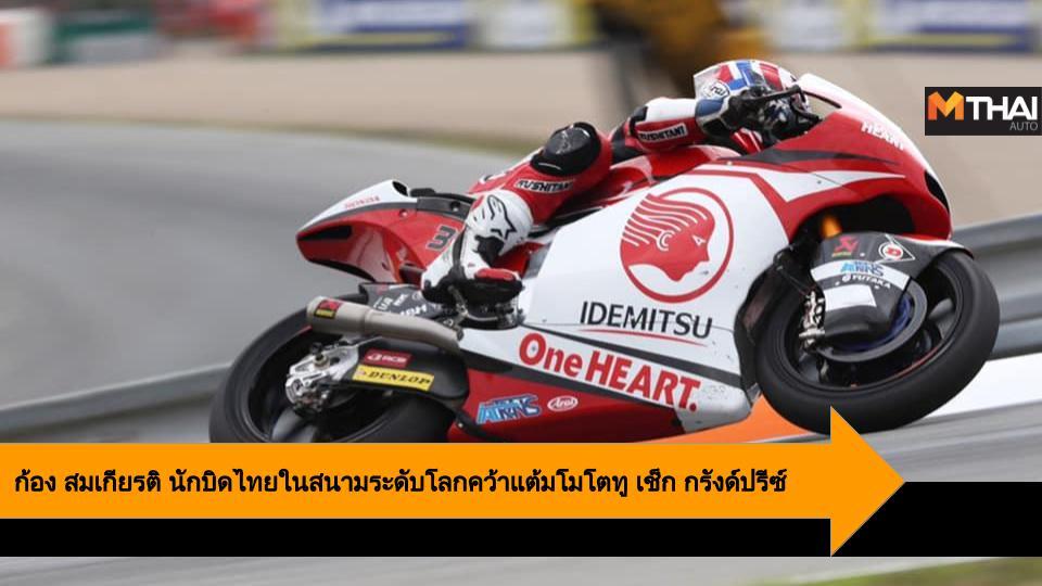 APHondaracingthailand moto2 เรซ ทู เดอะ ดรีม เอ.พี.ออนด้า โมโตทู