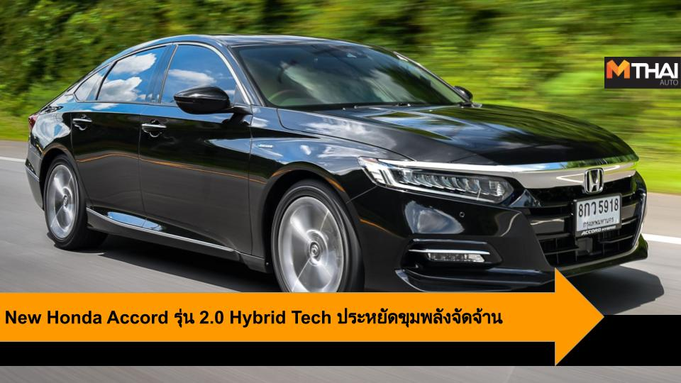 1.5 Turbo EL Accord 2.0 Hybrid honda accord HYBRID TECH New Accord ระบบไฮบริด