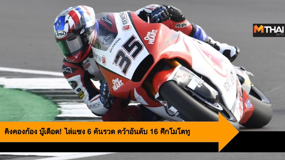 aphonda APHondaracingthailand IDEMITSUHondaTeamAsia moto2 motogp motorsport Racetothedream sc35 somkiat WhatStopsYou