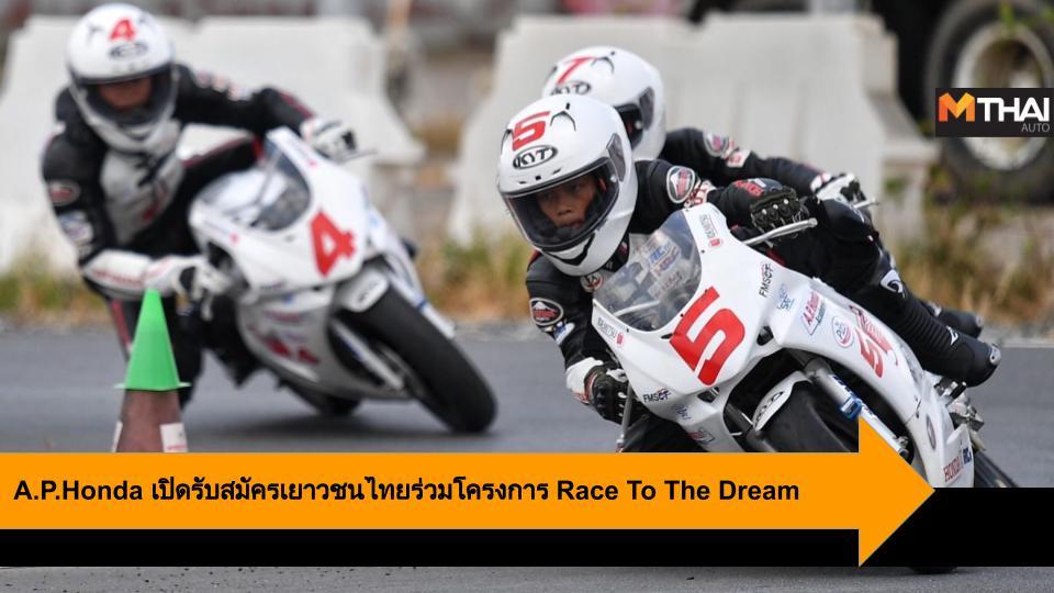 A.P.Honda Race to the Dream เอ.พี.ฮอนด้า โมโตจีพี