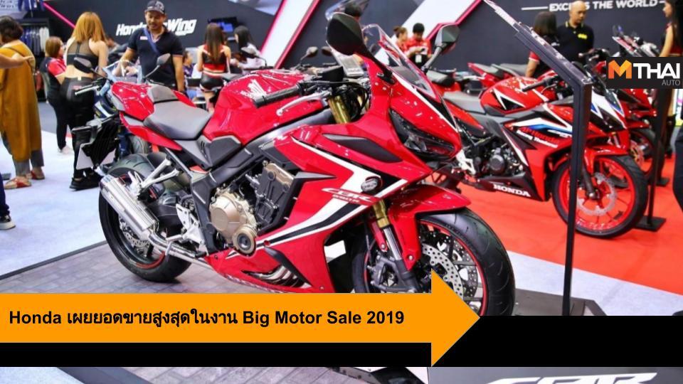Big Motor Sale 2019 HONDA Honda CBR650R Honda Forza