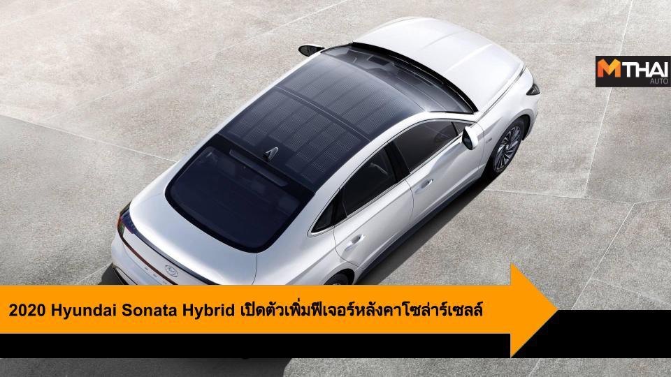 2020 Hyundai Sonata 2020 Hyundai Sonata Hybrid hyundai Hyundai Sonata