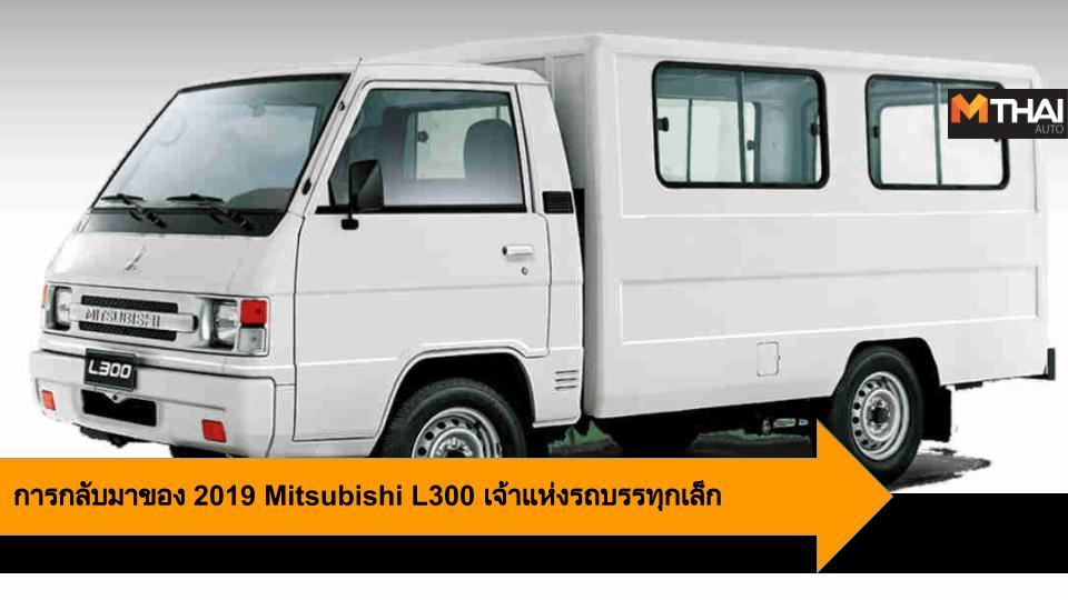 2019 Mitsubishi L300 Mitsubishi L300 รถบรรทุก รถบรรทุกเล็ก รถเพื่อการพาณิชย์
