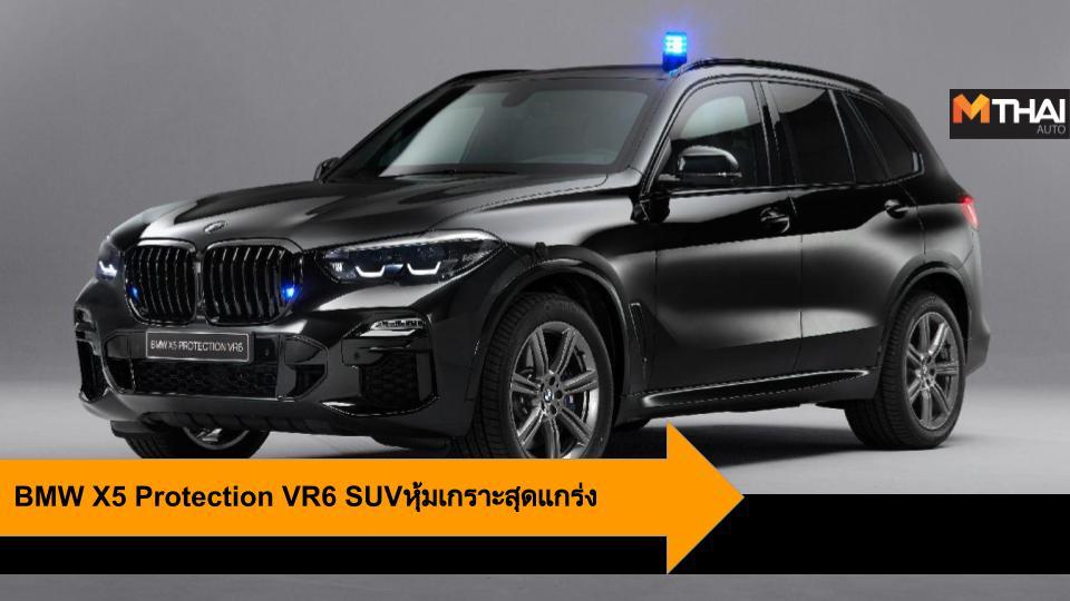 BMW X5 suv X5 Protection VR6 รถยนต์อเนกประสงค์ รถหุ้มเกราะ
