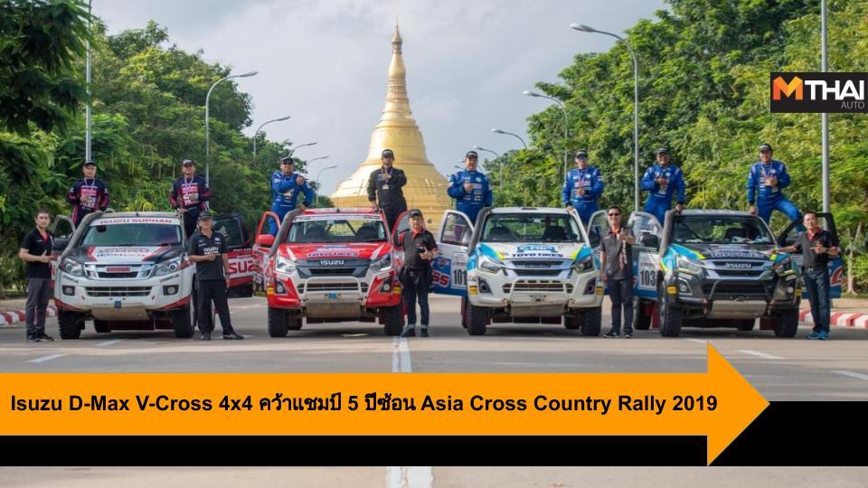 Asia Cross Country Rally 2019 D-Max V-Cross 4x4 isuzu อีซูซุดีแมคซ์ วี-ครอส 4x4 เอเชียครอสคันทรีแรลลี่ 2018
