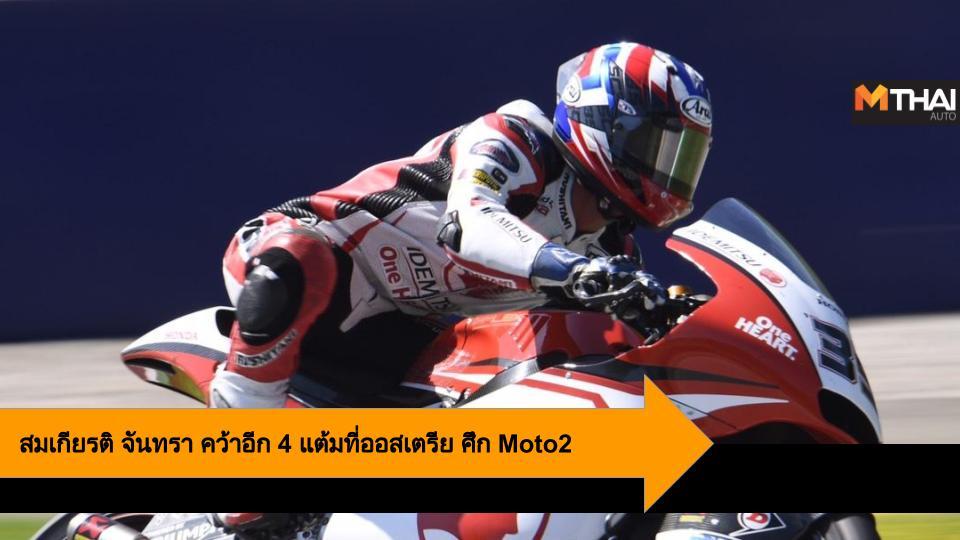 aphonda APhondaracingthailand#moto2 motorsport WhatStopsYou ก้อง สมเกียรติ มุ่งสู่เส้นชัยอย่าให้อะไรมาหยุด