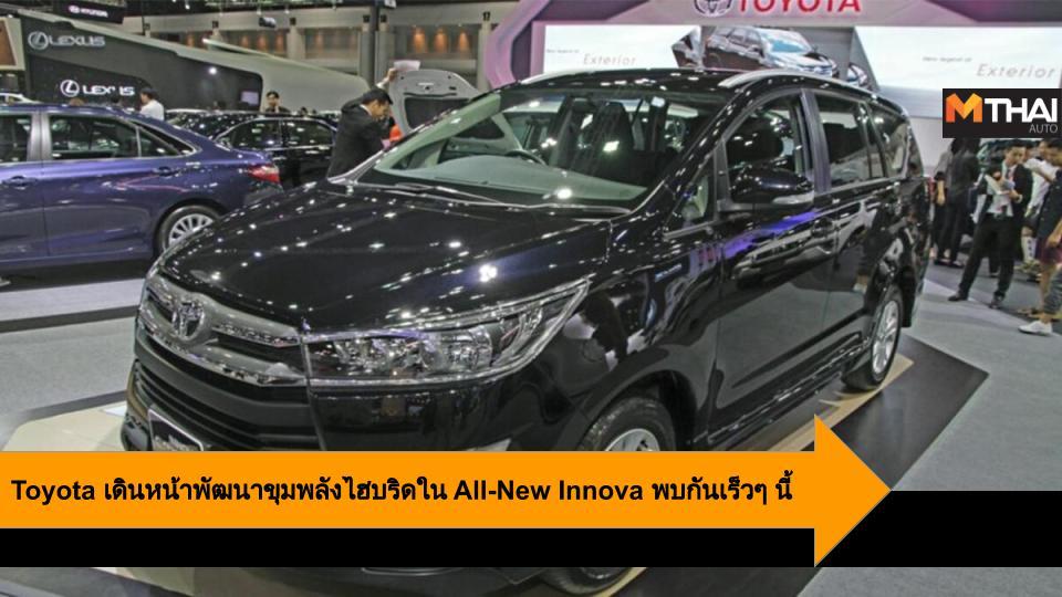 Innova Toyota Toyota Fortuner Toyota Innova ไฮบริด