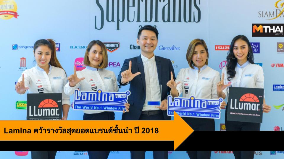 Lamina Superbrands 2018 ลามิน่า สุดยอดแบรนด์ชั้นนำ ปี 2018