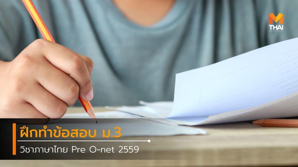 o-net O-NET 2559 ข้อสอบ ข้อสอบ O-NET ข้อสอบภาษาไทย ภาษาไทย วิชาภาษาไทย แนวข้อสอบ โอเน็ต