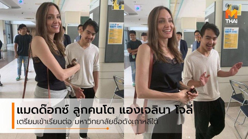 Angelina Jolie Maddox Yonsei University มหาวิทยาลัยดังเกาหลีใต้ มหาวิทยาลัยยอนเซ ลูกดารา แมดด๊อกซ์ แองเจลินา โจลี