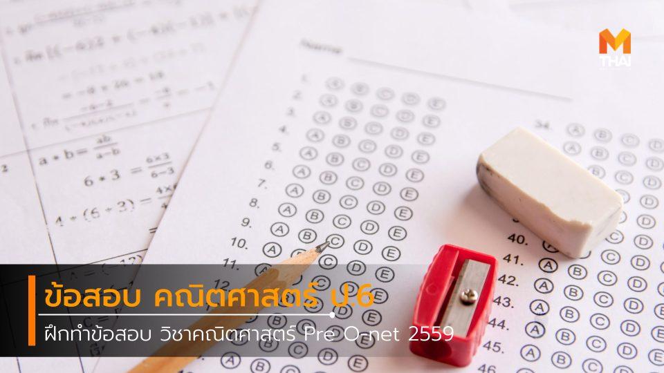 o-net O-NET 2559 ข้อสอบ ข้อสอบ O-NET วิชาคณิตศาสตร์ วิชาคณิตศาสตร์ ป.6 วิชาเลข แนวข้อสอบ โอเน็ต