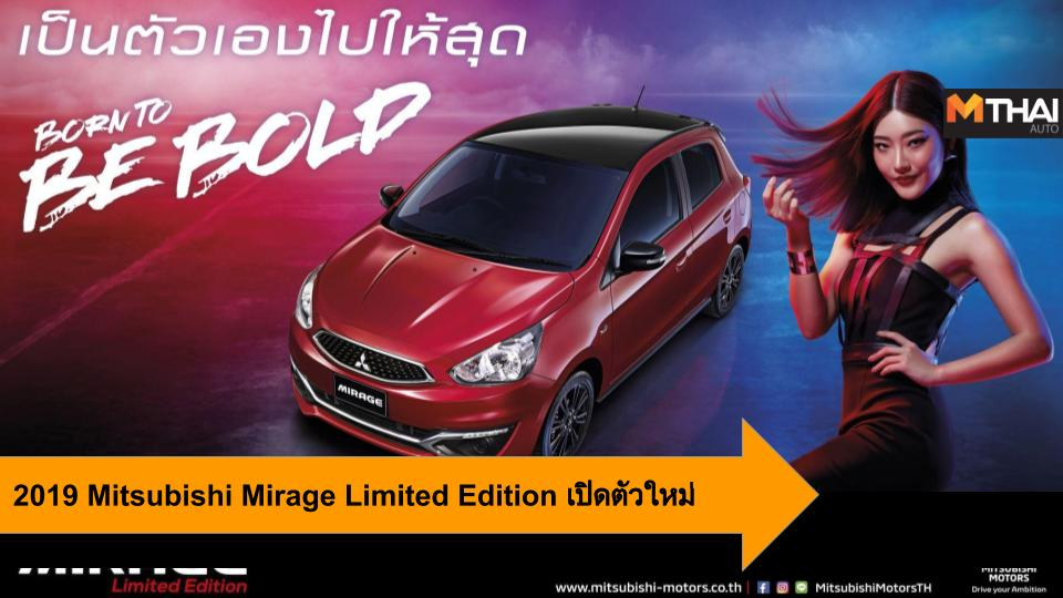 2019 Mitsubishi Mirage 2019 Mitsubishi Mirage Limited Edition Mirage Mitsubishi mitsubishi mirage มิตซูบิชิ มิราจ ลิมิเต็ด อิดิชั่น มิราจ