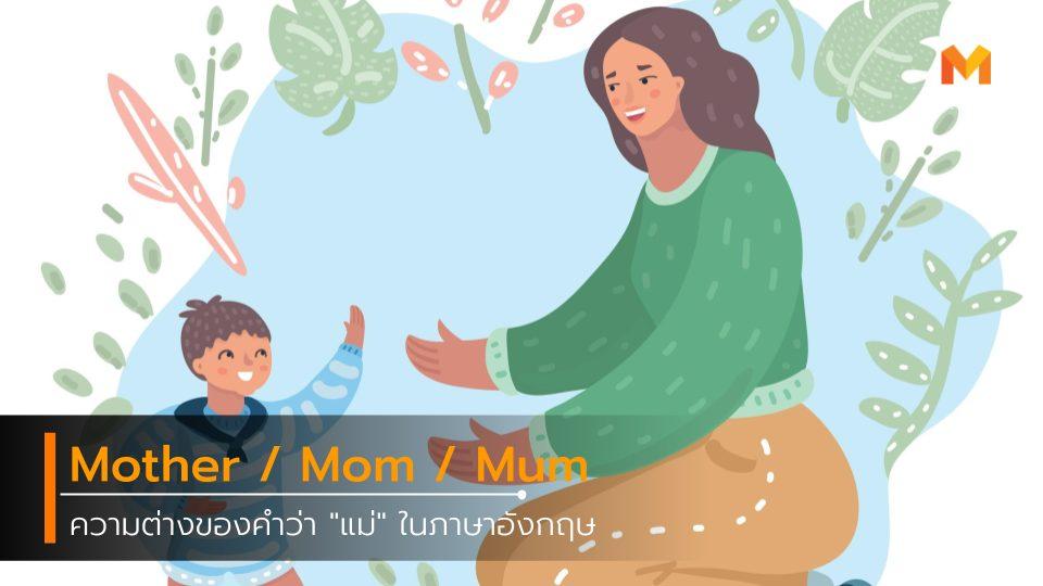 Mom Mother Mum คำศัพท์ภาษาอังกฤษ วันแม่ วันแม่แห่งชาติ แม่ แม่ ภาษาอังกฤษ