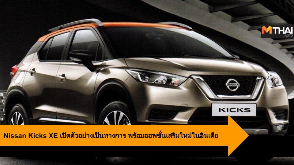 Kicks Kicks XE nissan Nissan Kicks XE